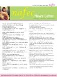 크기변환_크기변환_nafec newsletter(2015-1)-1(1)