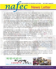 크기변환_nafec newsletter(2018-1)-1