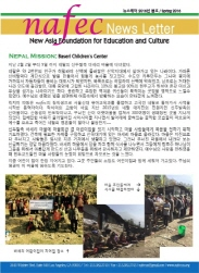 크기변환_크기변환_크기변환_nafec newsletter(2016-1)JPG_Page_1