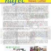 크기변환_nafec newsletter(2018-1)-1